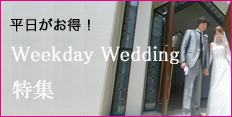 Weekday Wedding特集へ