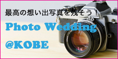 Photo Wedding@KOBEへ